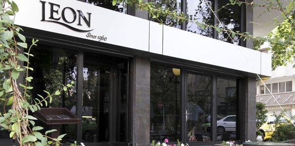 رستوران لئون